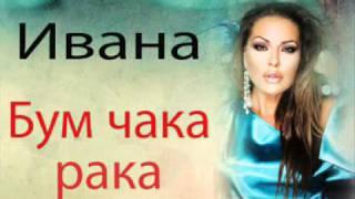 Ивана и орк. Канарите - Бум Чака Рака