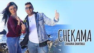 Zakaria Ghafouli - Chekama (Exclusive Music Video) | (زكرياء الغفولي - الشكامة (فيديو كليب حصري