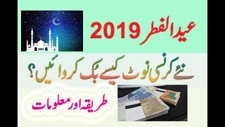 How to get new currency notes for eid ul fitr 2019 in