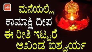 ಮನೆಯಲ್ಲಿ ಕಾಮಾಕ್ಷಿ ದೀಪ ಈ ರೀತಿ ಇಟ್ಟರೆ ಅಖಂಡ ಐಶ್ವರ್ಯ.. ! | Significance of Kamakshi Deepa Kannada Health