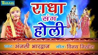 anjali bhardwaj bhakti holi 2018 - radha sang khele holi - bhakti holi song new