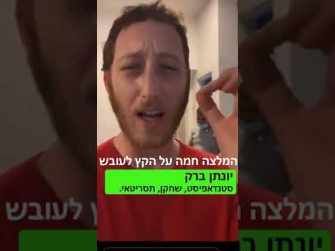 סרטון: יונתן ברק סטנדאפיסט, שחקן ותסריטאי מדהים ממליץ על הטיפול בעובש של חברת הקץ לעובש