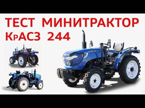 КрАСЗ 244