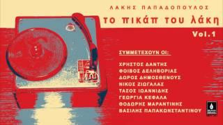 Λάκης Παπαδόπουλος & Θοδωρής Μαραντίνης - Let's hang on - Official Audio Release