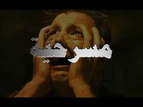 مونتاج | مقدمة مسرحية يا ويلي من ربي