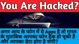 Your phone is hacked?    आपका फोन और व्हाट्सएप डेटा हैक हो गया है?