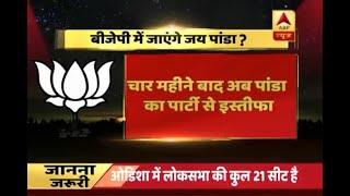 Kaun Jitega 2019: Lok Sabha MP Baijayant Jay Panda quits BJD to join BJP?