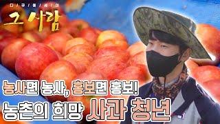 생산, 유통, 홍보까지 관여한다! 사과에 희망을 담은 농촌 청년CEO 이석모 다시보기