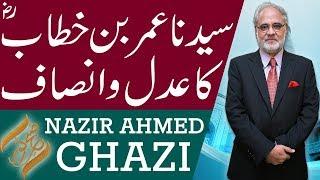 Subh E Noor | Sydena Umar Bin Khitab (RA) ka adal o insaf | 08 Sep 2018 | 92NewsHD