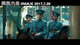 [TRAILER] 170717 EXO Lay Zhang Yixing 张艺兴 & Luhan @ 《建军大业》'The Founding of an Army'