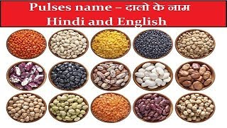 PULSES NAMES - दालो के नाम  | LEARN PULSES NAMES ENGLISH TO HINDI WITH SID WEB TECH