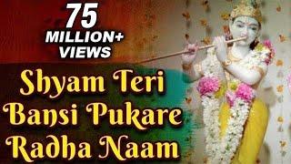Shyam Teri Bansi Pukare - Classic Devotional Hindi Song - Geet Gaata Chal width=
