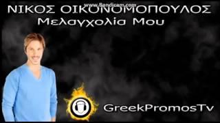 Nikos Oikonomopoulos - Melagxolia Mou (Ρεφρέν)