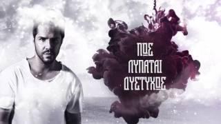 Γιώργος Τσαλίκης - Ο Γιατρός (Official Lyric Video)