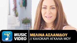 MELINA ASLANIDOU - KALOKERI AGKALIA MOU | OFFICIAL Music Video HD [NEW] (+LYRICS)