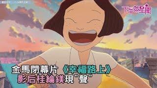 金馬閉幕片《幸福路上》 影后桂綸鎂現「聲」