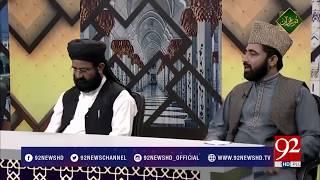 Hamd e Bari Talla | 4 June 2018 | 92NewsHD