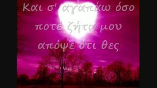 s'agapao oso pote Nikos Kourkoullis-with Lyrics