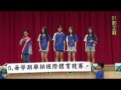 106學年度自治市長政見發表 - 01彭芷庭 - YouTube