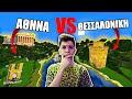 ΑΘΗΝΑ VS ΘΕΣΣΑΛΟΝΙΚΗ - Minecraft Hypeland SMP