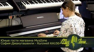 Юные гости магазина МузZone - София Джахуташвили - Kurzweil KA150