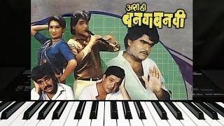 अशी ही बनवाबनवी   Ashi Hi Banwa Banwi   Evergreen Marathi Song   Instrumental On Keyboard