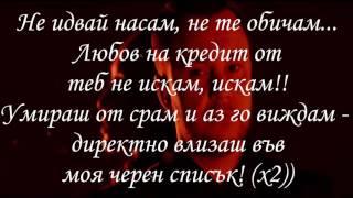Мария Илиева ft. Били хлапето/Черен Списък/a little faster