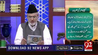 Quote | Hazrat Ali (RA) | Subh E Noor | 31 August 2018 | 92NewsHD