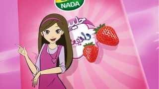 حليب دانية و عزوز طبيعي 100% من ندى