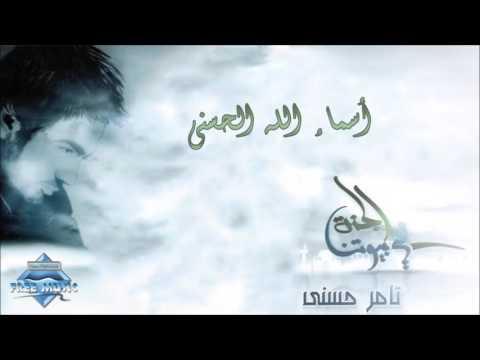Tamer Hosny - Asmaa Allah El Hosna | تامر حسني - أسماء الله الحسنى