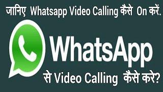 Whatsapp से Video Calling कैसे करे? Janiye Whatsapp Video Call Trick | Earning Baba