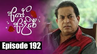 Ape Adare - අපේ ආදරේ Episode 192 | 17 - 12 - 2018 | Siyatha TV