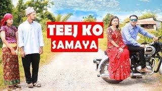 Teej Ko Samaya| तीजमा यस्तो भयो |Buda Vs Budi|Nepali Heart touching Short Film| SNS Entertainment