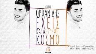 Κώστας Ορφανίδης - Έχεις καταστρέψει κόσμο - Official Lyric Video