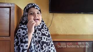 Duniya Sundor Gazal by Kainat Ahmed