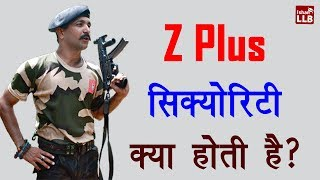 What is Z Plus Security in Hindi | By Ishan