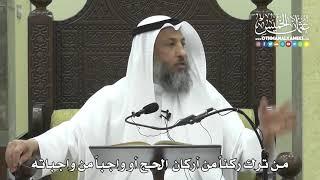 1156 - من ترك ركناً من أركان الحج أو واجباً من واجباته - عثمان الخميس