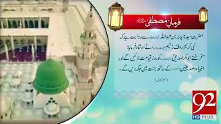 Farman e Mustafa (PBUH) - 11 March 2018 - 92NewsHDPlus