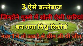 3 बल्लेबाज जिन्होंने गुस्से में खेली ऐसी पारियां बन गया विश्व रिकॉर्ड