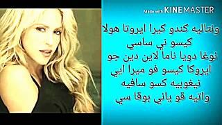 نطق اغنية Shakira chantaje