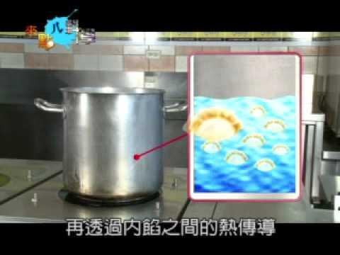 【來點兒科學】水餃煮熟後為什麼會浮?