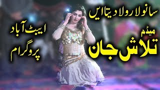 Madam Talash Jan  - Shemail PRIVATE MUJRA