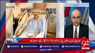 Breaking Views with Malick - 03 November 2017 - 92NewsHDPlus