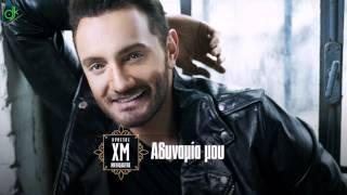 Χρήστος Μενιδιάτης - Αδυναμία Μου (Official Lyric Video)