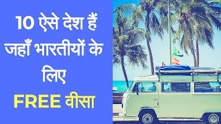 Visa FREE countries for Indians | Top 10 countries where Indians can Travel without Visa (2019)