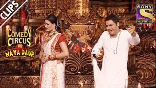 Kapil & Shweta Quarrel Over A Sweet Vendor | Comedy Circus Ka Naya Daur width=