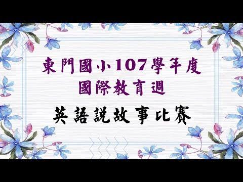 107學年度東門國小英語說故事比賽 - YouTube