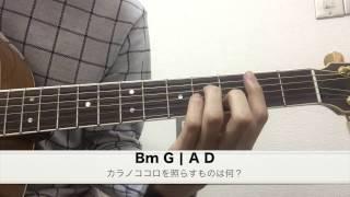 ●コード譜●カラノココロ / Anly - NARUTO疾風伝オープニング曲 ギターコード