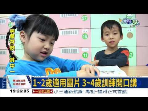 培養閱讀習慣 4歲~5歲是關鍵 - YouTube