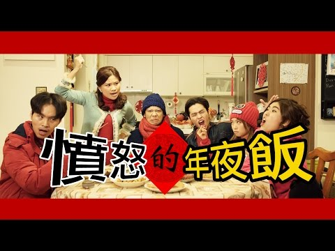這群人 TGOP│憤怒的年夜飯 Angry Dinner On Chinese New Year's Eve - YouTube
